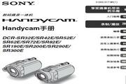 SONY索尼 DCR-SR290E 说明书