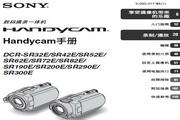 SONY索尼 DCR-SR200E 说明书