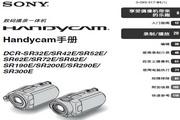 SONY索尼 DCR-SR82E 说明书