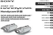 SONY索尼 DCR-SR72E 说明书