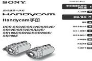 SONY索尼 DCR-SR32E 说明书