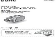 SONY索尼 DCR-SR50E 说明书