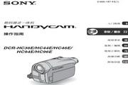 SONY索尼 DCR-HC96E 说明书