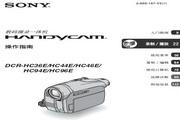 SONY索尼 DCR-HC94E 说明书