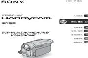 SONY索尼 DCR-HC46E 说明书
