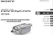 索尼DCR-HC44E数码摄像机使用说明书