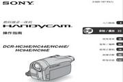 SONY索尼 DCR-HC36E 说明书