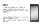 LG LG-P920 说明书