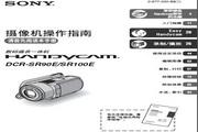 SONY索尼 DCR-SR100E 说明书