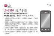 LG LG-E510 说明书
