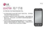 LG LG_E730 说明书
