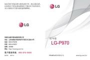 LG LG-P970 说明书