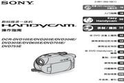 SONY索尼 DCR-DVD605E 说明书
