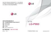 LG LG-P993 说明书