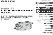 SONY索尼 DCR-DVD305E 说明书