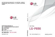 LG LG-P698 说明书