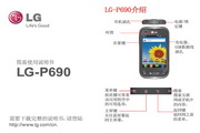 LG LG-P690 说明书