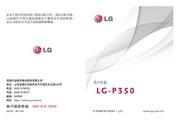 LG LG-P350 说明书