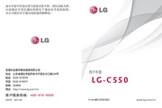 LG LG-C550 说明书