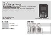 LG LG-A190 说明书