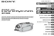 SONY索尼 DCR-DVD205E 说明书
