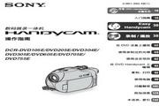 SONY索尼 DCR-DVD105E 说明书