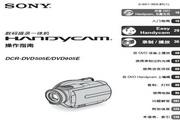 SONY索尼 DCR-DVD905E 说明书