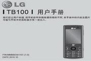 LG LG-TB100 说明书