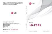 LG LG-P503 说明书