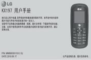 LG LG-KX197 说明书