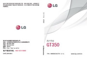 LG LG-GT350 说明书
