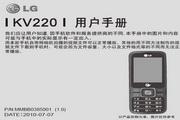 LG LG-KV220 说明书