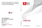 LG GM650s 说明书