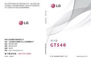 LG LG-GT540 说明书
