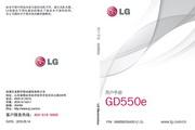 LG LG-GD550e 说明书