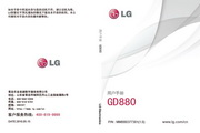 LG LG-GD880 说明书