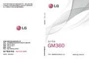 LG LG-GM360 说明书