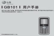 LG LG-GB101 说明书