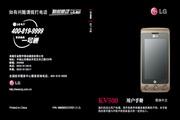LG LG-KV500 说明书
