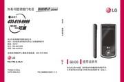 LG LG-GD330 说明书