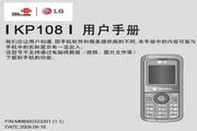 LG LG-KP108 说明书