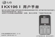 LG LG-KX196 说明书