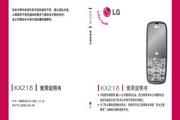 LG LG-KX218 说明书