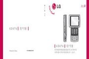 LG LG-KD876 说明书