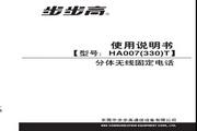 步步高有绳电话HA330产品说明书 1.1版使用说明书