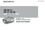 SONY索尼 DCR-HC1000E 说明书