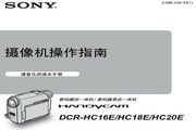 SONY索尼 DCR-HC20E 说明书