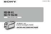 SONY索尼 DCR-HC40E 说明书