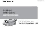 SONY索尼 DCR-HC15E 说明书