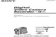 SONY索尼 DCR-PC105E 说明书